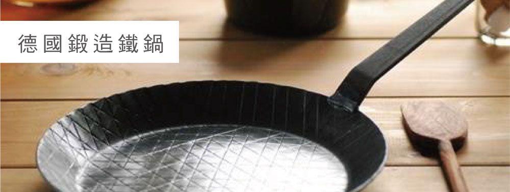 德國turk 鍛造鐵鍋