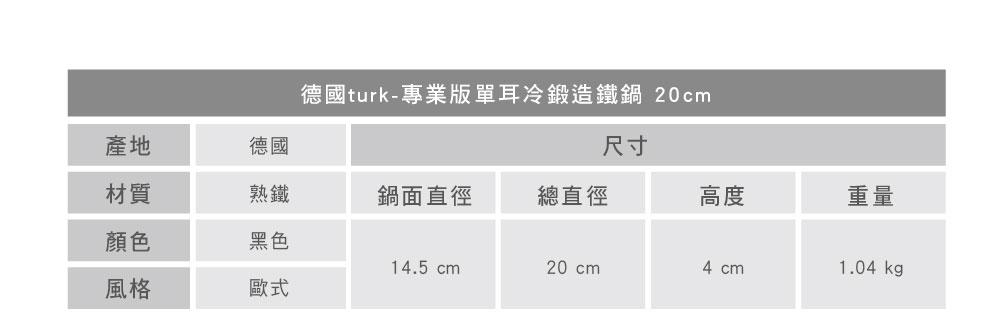 turk 專業版單耳冷鍛造鐵鍋 20cm