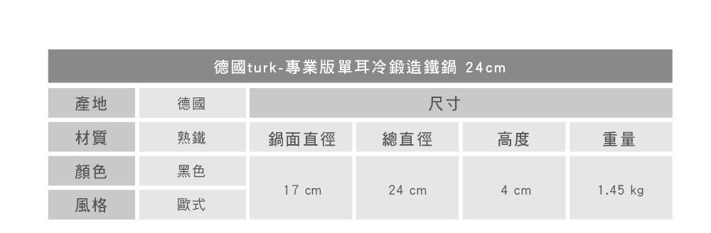 turk 專業版單耳冷鍛造鐵鍋 24cm