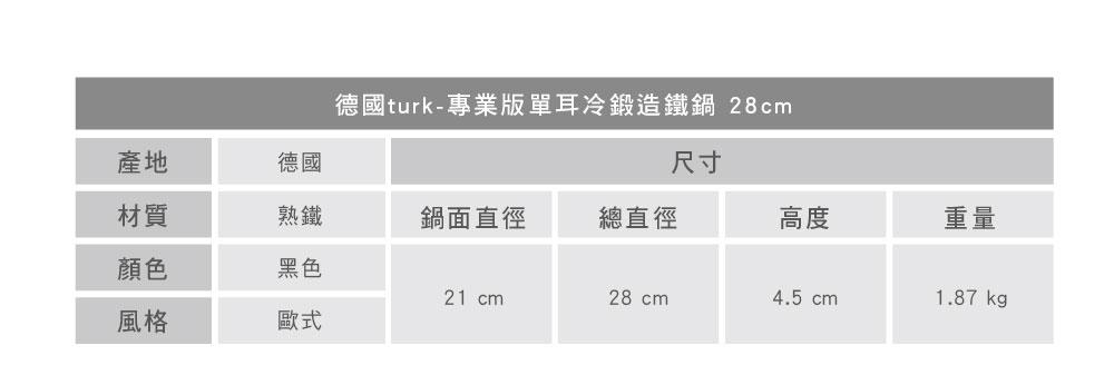 turk 專業版單耳冷鍛造鐵鍋 28cm