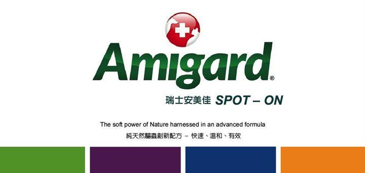瑞士 安美佳 Amigard