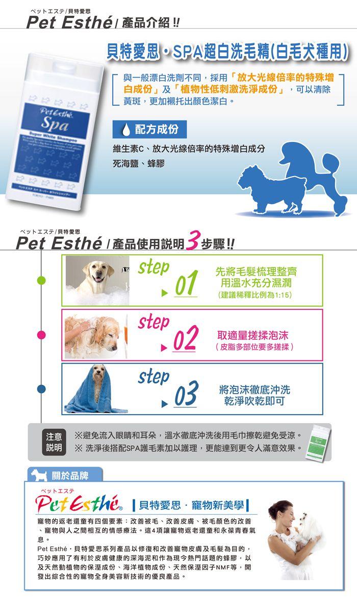 貝特愛思 Pet Esthé® SPA超白洗劑 白毛犬種專用 350ml