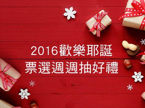 20161128-fbt%e6%8a%bd%e7%8d%8e-home