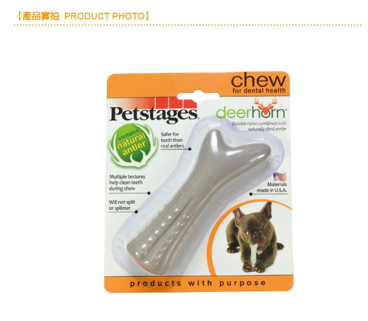 Chew-奇異鹿角_主視覺(S)_05