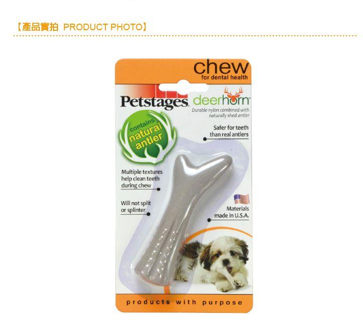 Chew-奇異鹿角_主視覺(XS)_05