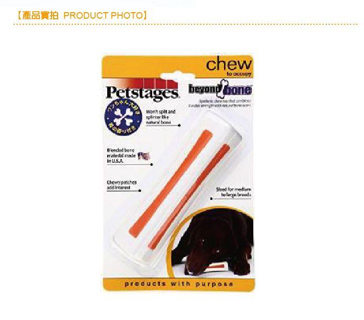 Chew-比漾咬咬骨_主視覺(M)_06