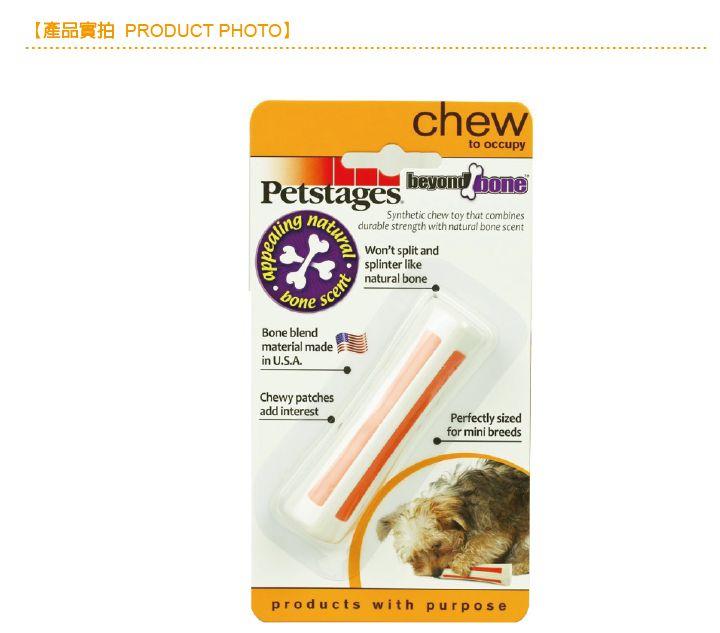 Chew-比漾咬咬骨_主視覺(XS)_06