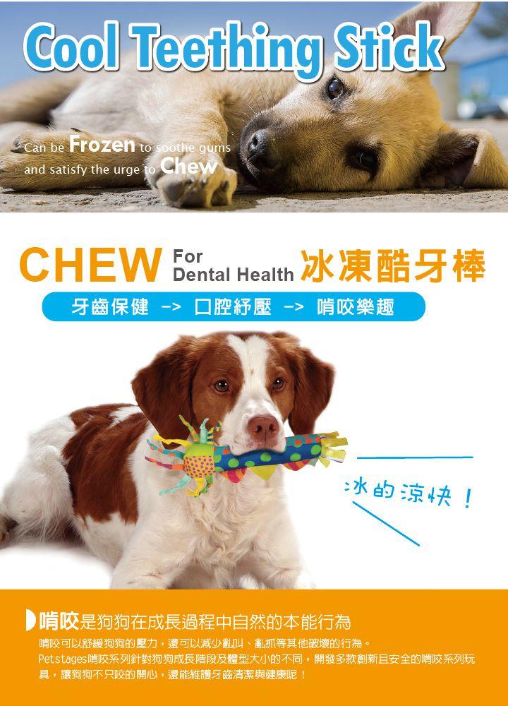 Chew-126冰凍酷牙棒_主視覺_03