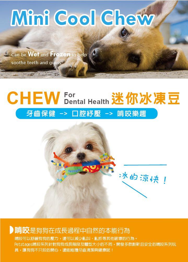 Chew-139迷你冰凍豆_主視覺_03