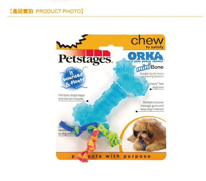 Chew-221歐卡迷你骨頭_主視覺_07