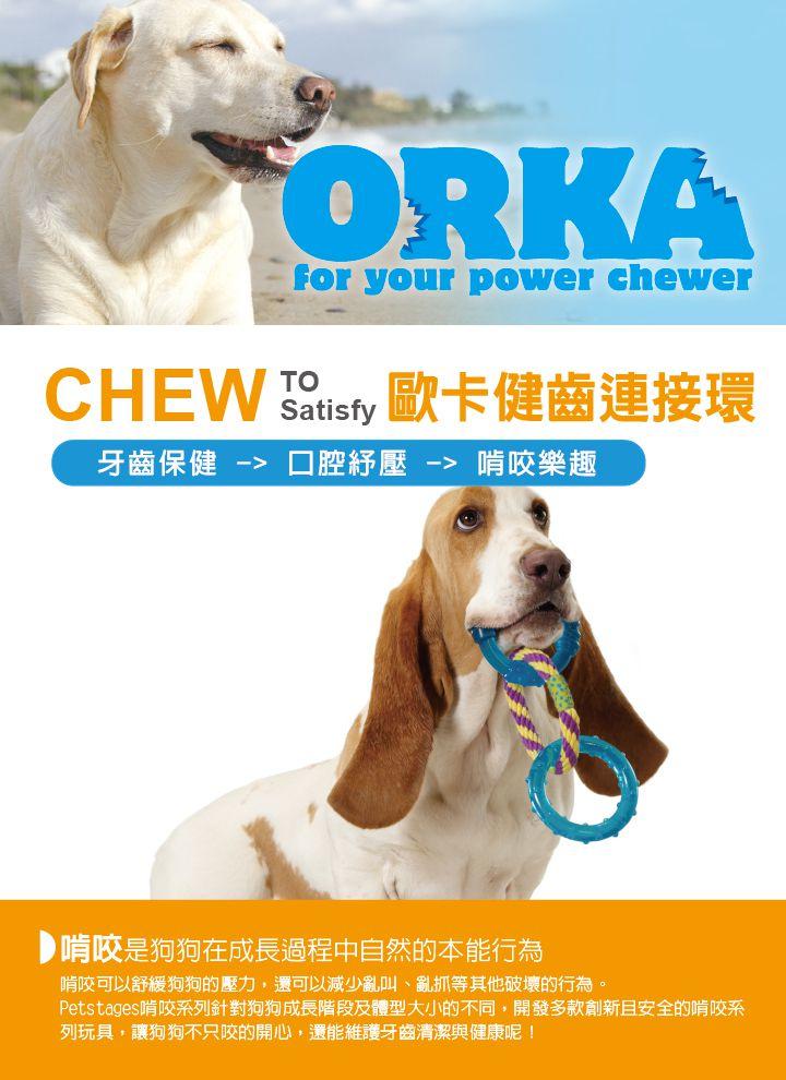 Chew-239ORKA健齒連接環_主視覺_03