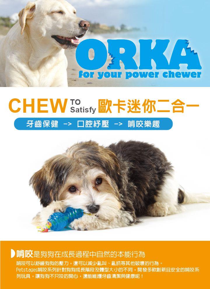 Chew-ORKA迷你2合1_主視覺_03