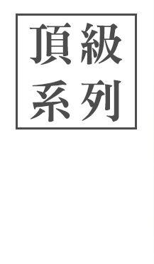 IORI 伊織 今治毛巾 頂級系列