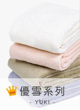 IORI 伊織 今治毛巾 YUKI 優雪系列