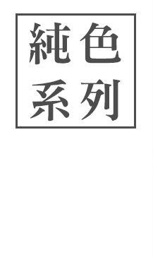 IORI 伊織 今治毛巾 純色系列