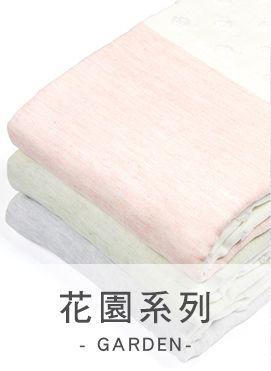 IORI 伊織 今治毛巾 GARDEN 花園系列