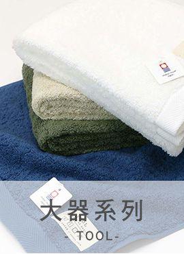 IORI 伊織 今治毛巾 TOOL 大器系列
