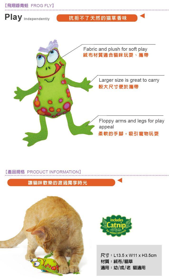 Play-飛翔蛙_主視覺_04