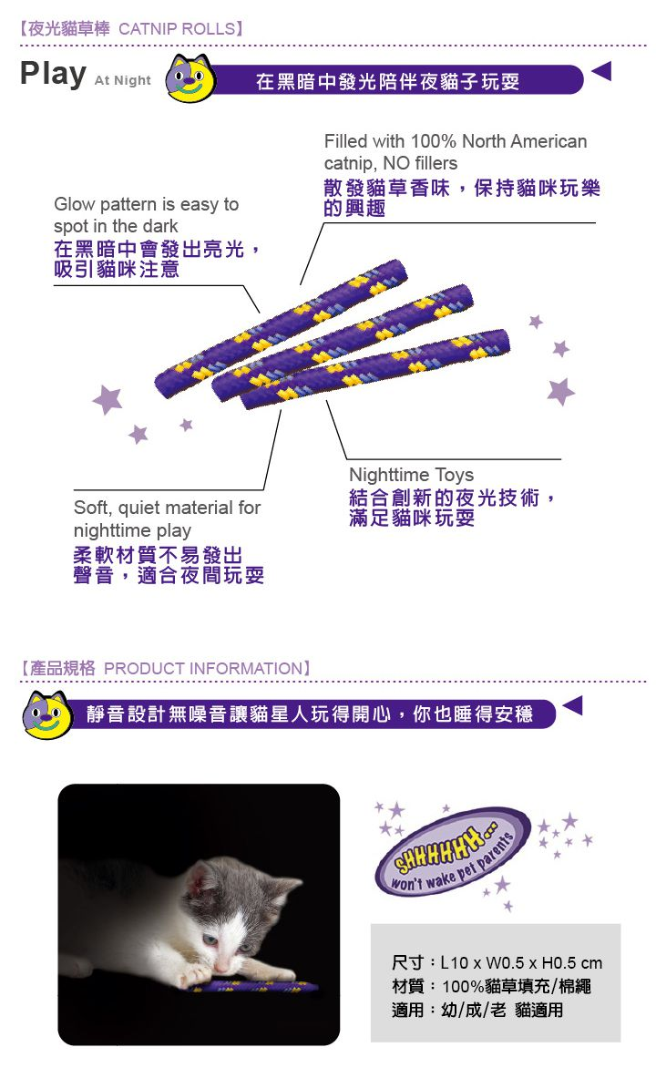 Play-740夜光貓草棒_主視覺_04