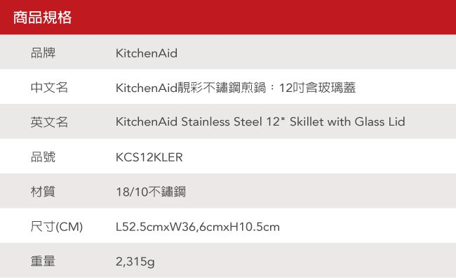 KitchenAid 靚彩不鏽鋼煎鍋30cm