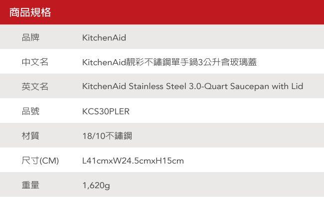 KitchenAid 靚彩不鏽鋼單手鍋20cm
