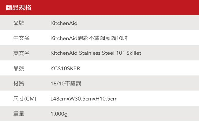 KitchenAid 靚彩不鏽鋼煎鍋26cm