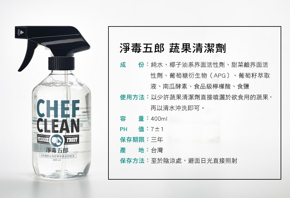 Chef Clean淨毒五郎 - 蔬果清潔劑 (2入)