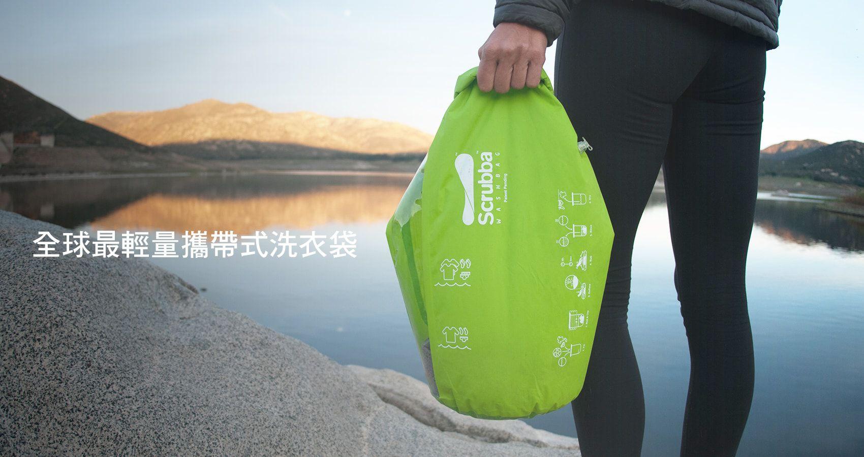 澳洲 洗酷包 Scrubba / 攜帶式洗衣袋 / 後背包