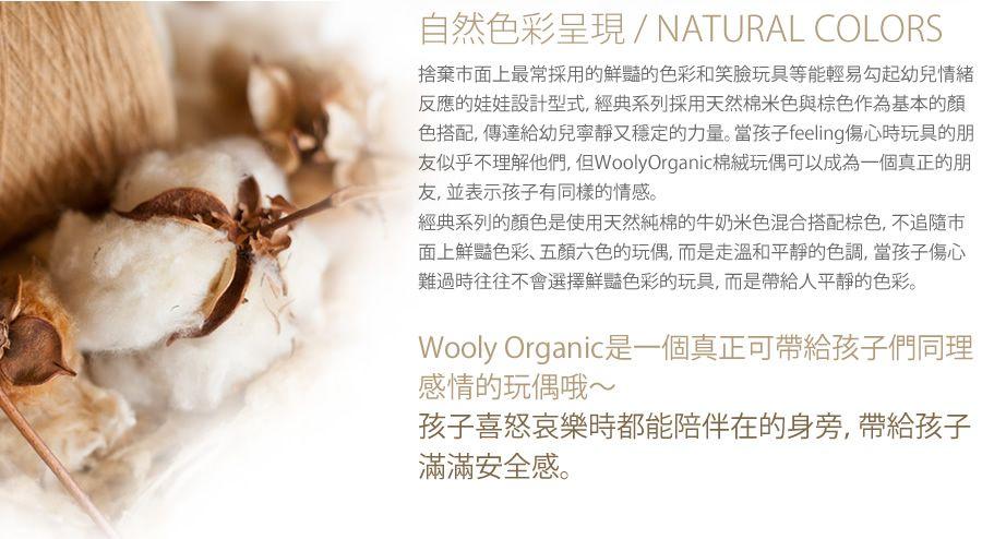 WoolyOrganic 有機棉絨