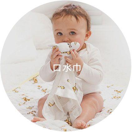 aden+anais 美國細棉布寶寶貼身用品