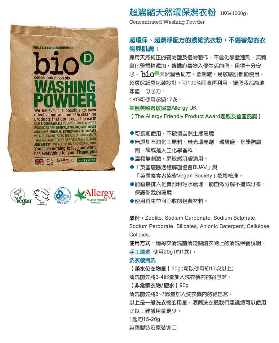 Bio-D 超濃縮天然環保潔衣粉 (1kg)