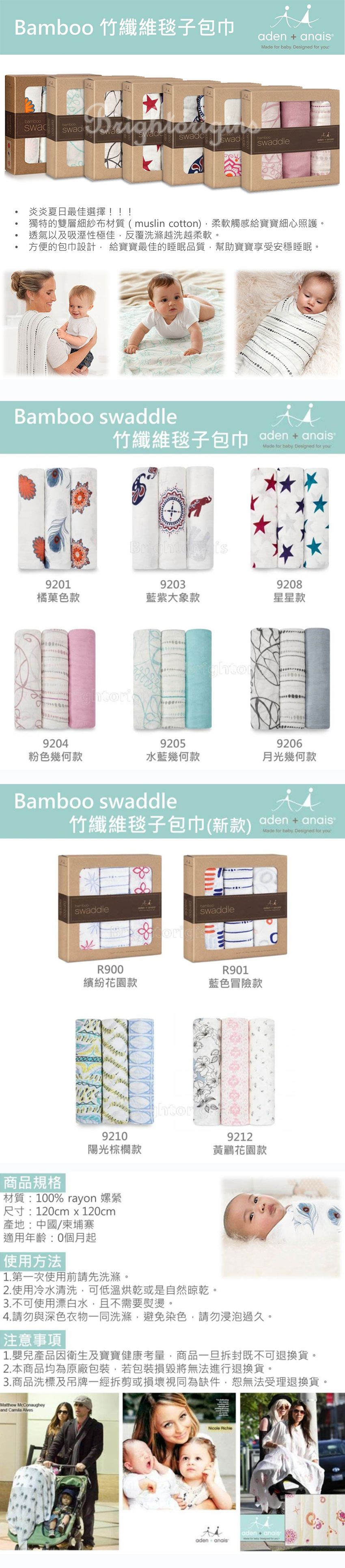 aden+anais 竹纖維包巾