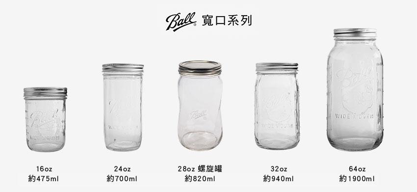 BALL MASON JAR 梅森罐系列 (寬口)