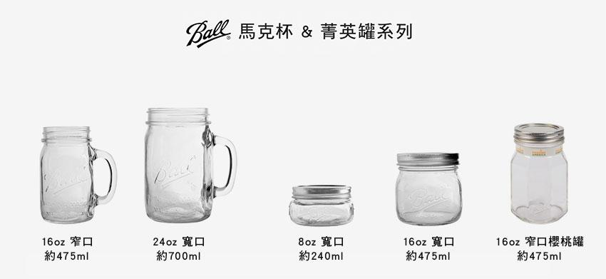 Ball 梅森罐 容量與尺寸
