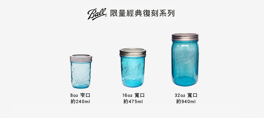 BALL MASON JAR 梅森罐系列 (藍色)