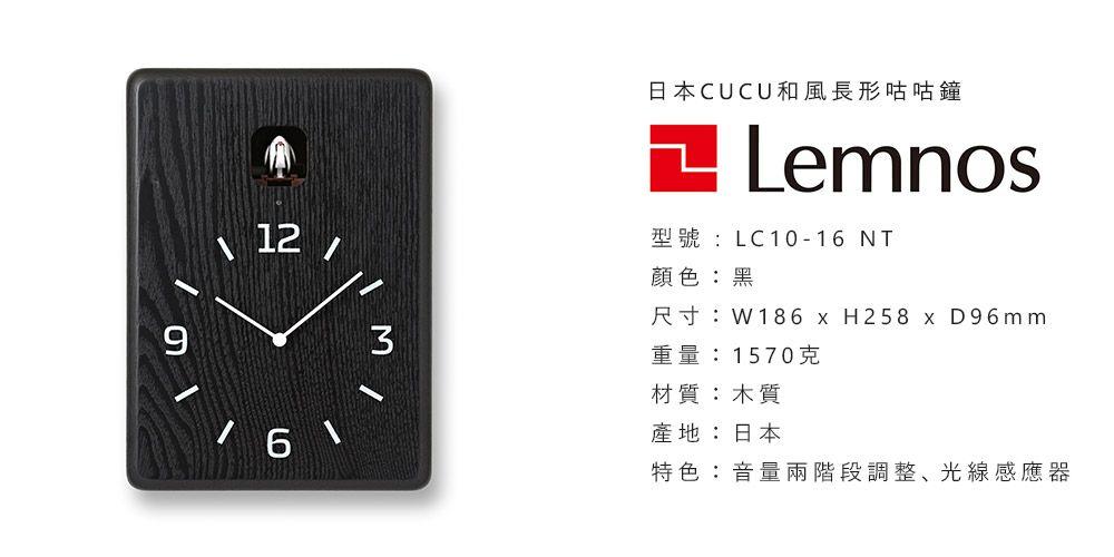 lemnos-lc10-16-bk