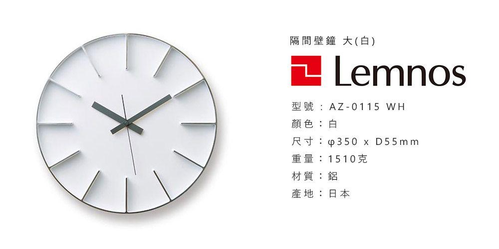 日本 Lemnos 隔間壁鐘 大(白)-spec