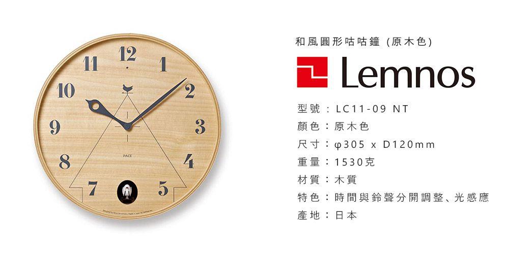 lemnos-lc11-09nt-spec