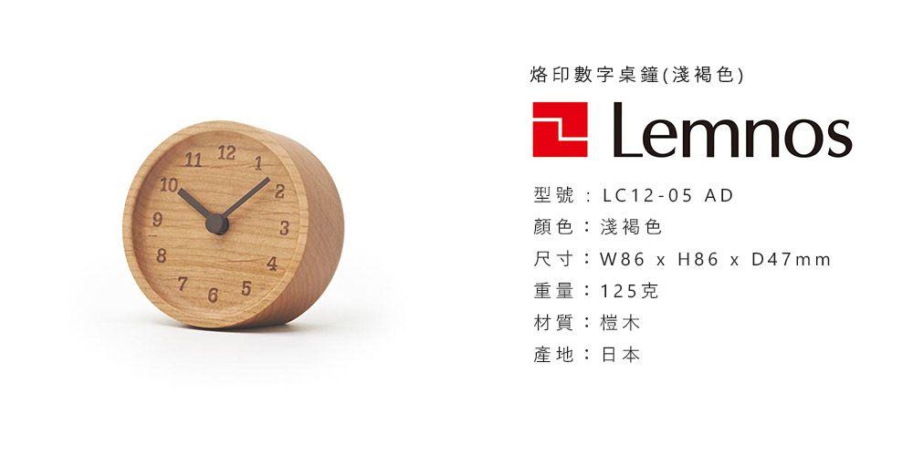 lemnos-lc12-05ad-spec