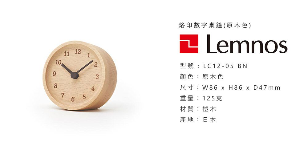 lemnos-lc12-05bn-spec