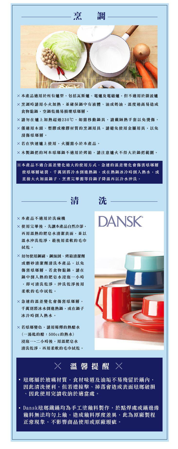 DANSK 珂本琺瑯鍋