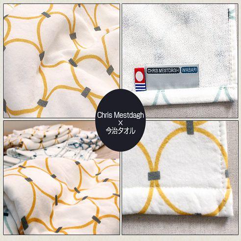 003_今治丸榮-Chris-Mestdagh-設計方巾