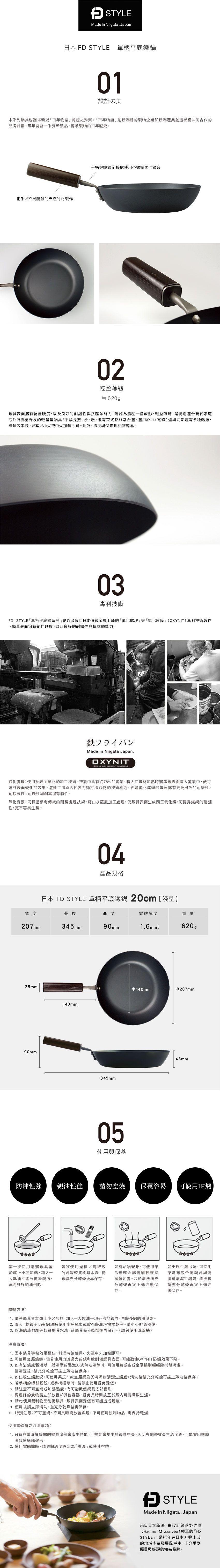 日本製 FD STYLE 單柄生鐵煎鍋 20cm