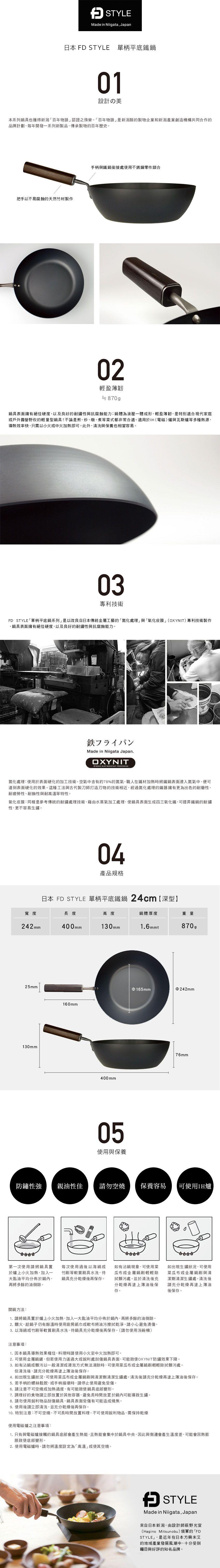 日本 FD STYLE 單柄深炒鍋 鐵鍋 24cm