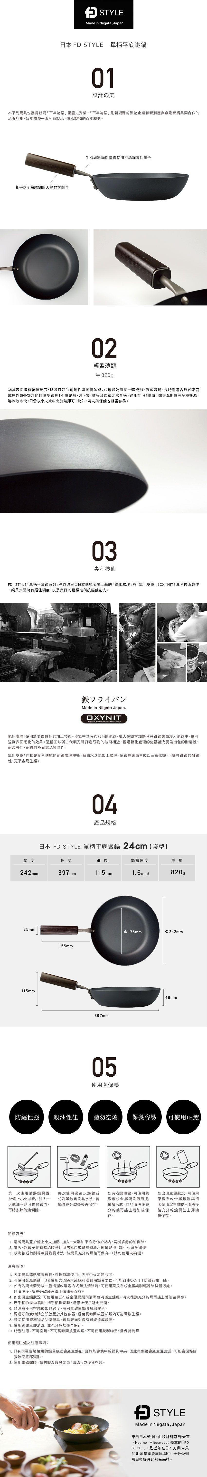 日本製 FD STYLE 單柄生鐵煎鍋 24cm