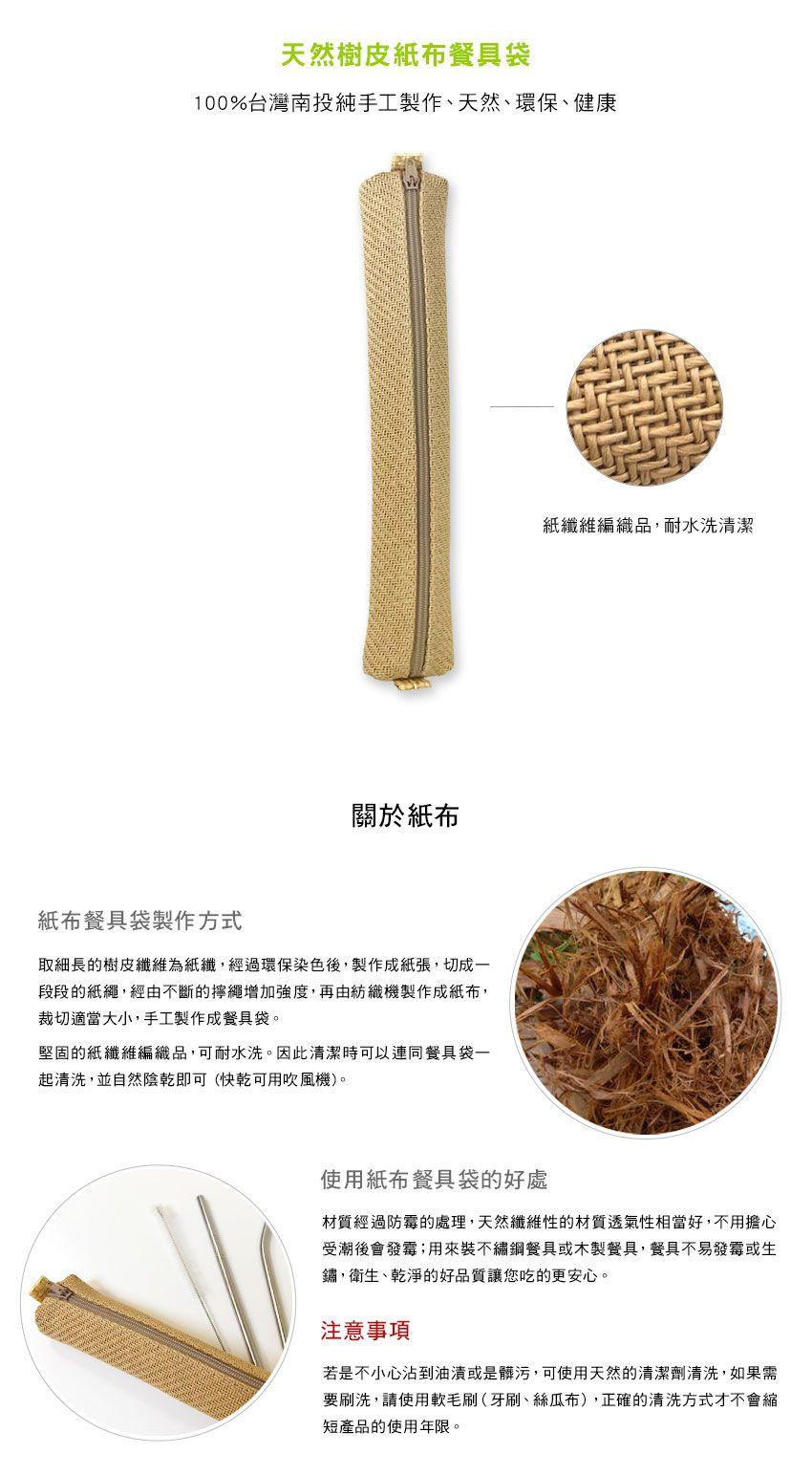 304 食品級不鏽鋼吸管組合 (直+粗+彎+刷) 附贈天然紙布拉鍊餐具袋