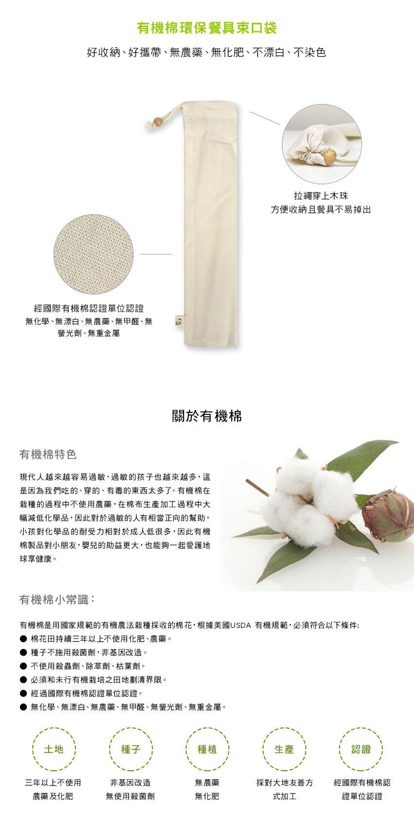 Q吸管_有機棉餐具束口袋