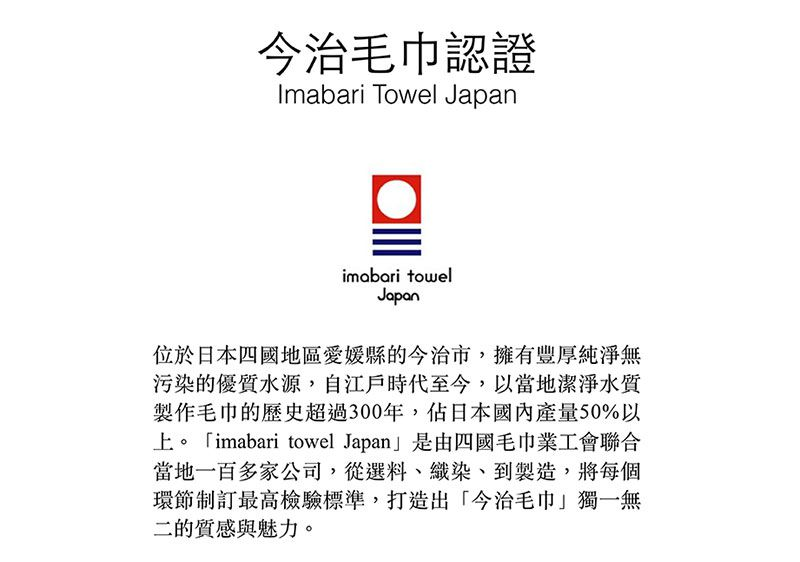 imabari-towel-japan-2-800