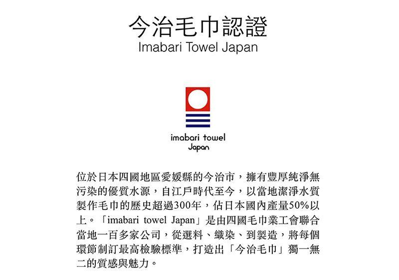 imabari-towel-japan-2-800