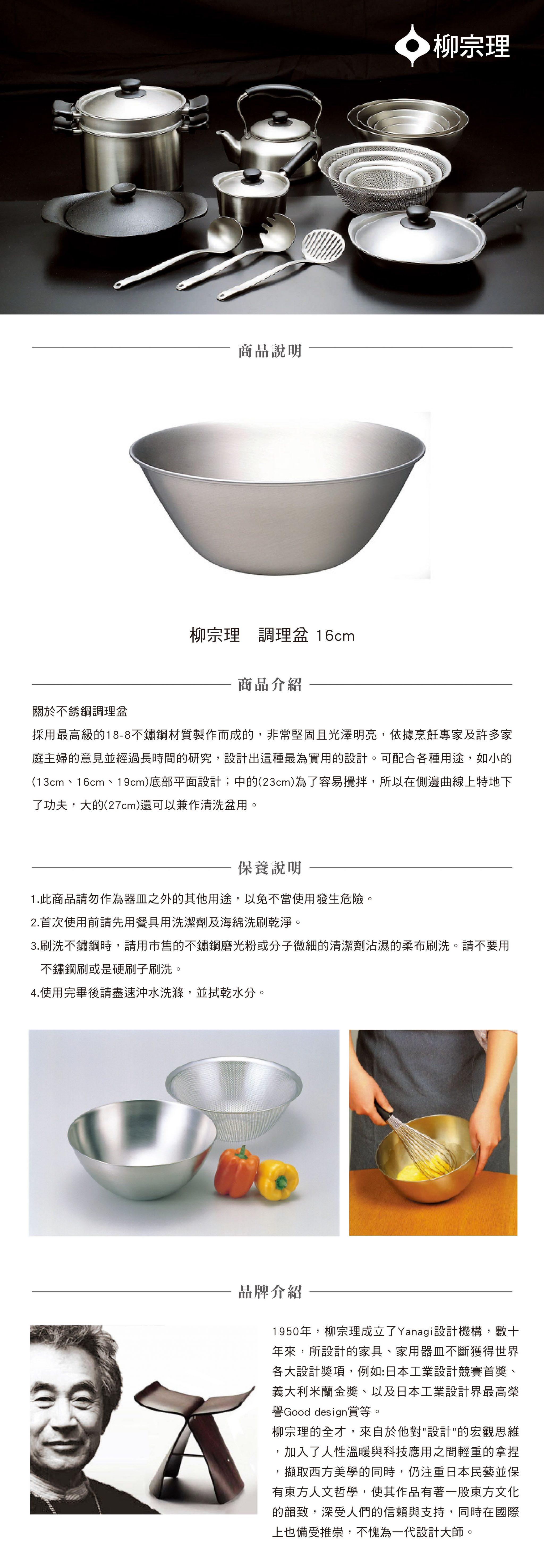 日本 柳宗理 不鏽鋼調理盆 16cm